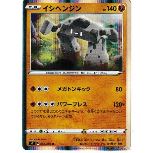 Pokemon 2020 S2 Rebellious Clash Stonjourner Holo Card #062/096