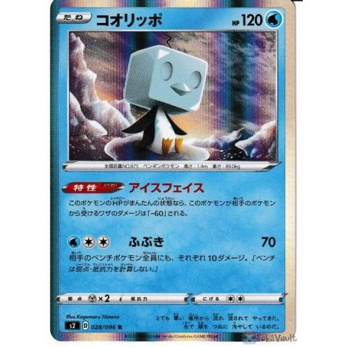Pokemon 2020 S2 Rebellious Clash Eiscue Holo Card #028/096