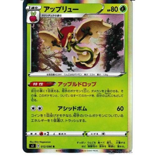 Pokemon 2020 S2 Rebellious Clash Flapple Holo Card #012/096