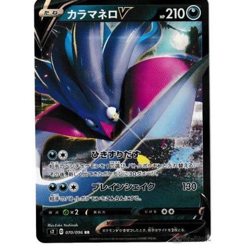 Pokemon 2020 S2 Rebellious Clash Malamar V Holo Card #070/096