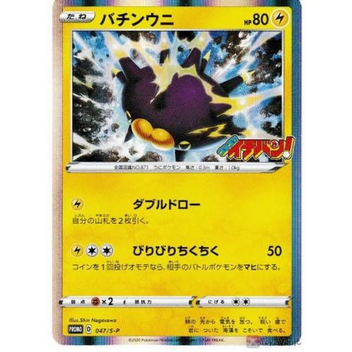 Pokemon 2020 Pincurchin Coro Coro Ichiban Holo Promo Card #047/S-P