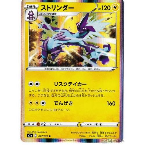 Pokemon 2020 S2A Explosive Walker Toxtricity Holo Card #027/070