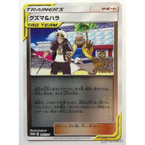 Pokemon 2020 Guzma Hala Reverse Holo Promo Card #087/S-P