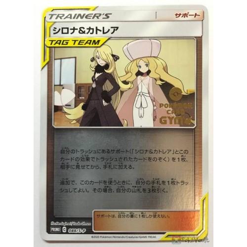 Pokemon 2020 Cynthia Caitlin Reverse Holo Promo Card #088/S-P