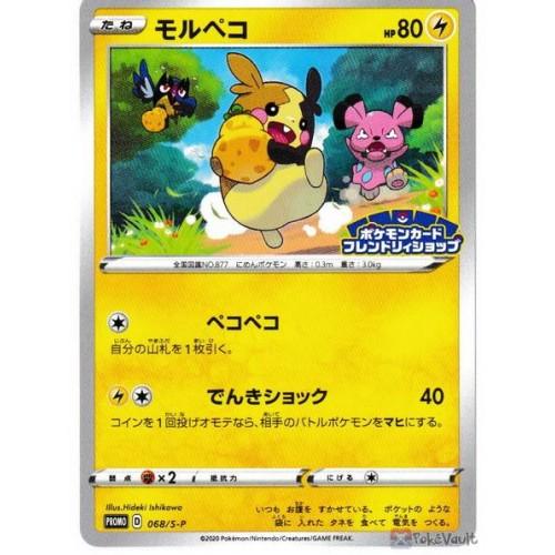 Pokemon 2020 Morpeko Friendly Shop Campaign Promo Card #068/S-P