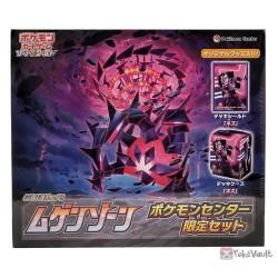Pokemon Center 2020 S3 Infinity Zone Special 2 Booster Box Set