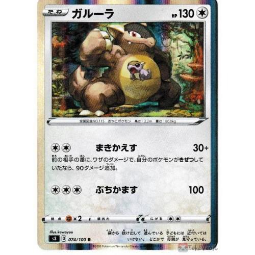 Pokemon 2020 S3 Infinity Zone Kangaskhan Holo Card #074/100