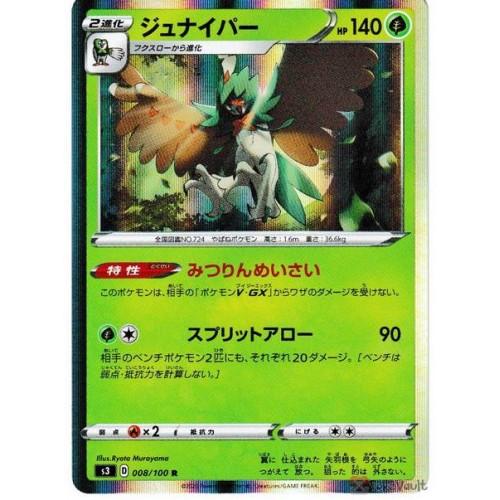 Pokemon 2020 S3 Infinity Zone Decidueye Holo Card #008/100