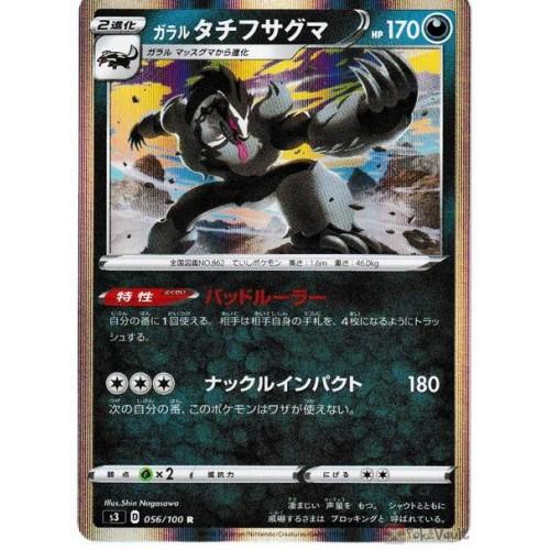 Pokemon 2020 S3 Infinity Zone Galarian Obstagoon Holo Card #056/100