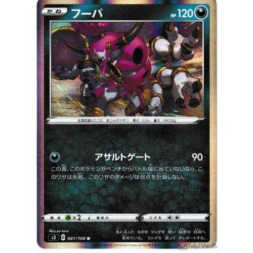 Pokemon 2020 S3 Infinity Zone Hoopa Holo Card #061/100