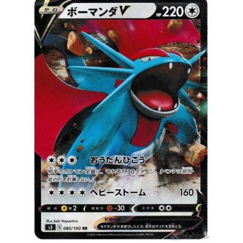 Pokemon 2020 S3 Infinity Zone Salamence V Holo Card #080/100