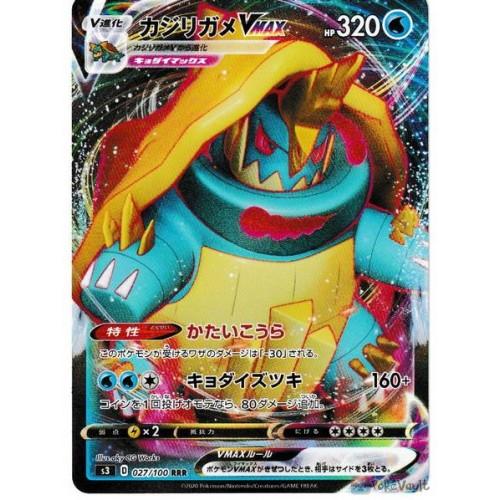 Pokemon 2020 S3 Infinity Zone Drednaw VMAX Holo Card #027/100
