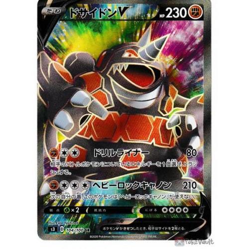 Pokemon 2020 S3 Infinity Zone Rhyperior V Secret Rare Holo Card #104/100