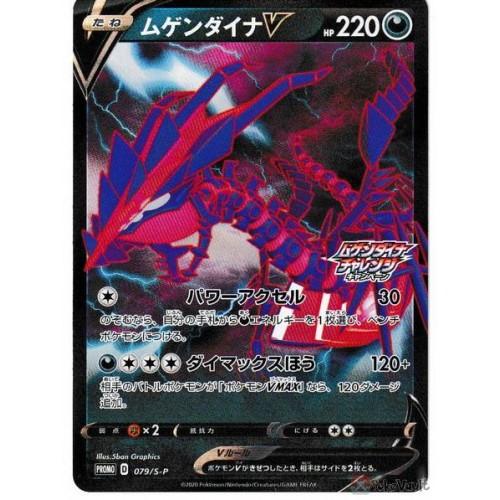 Pokemon Center 2020 Eternatus V Infinity Zone Holo Promo Card #079/S-P