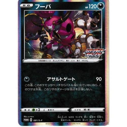 Pokemon Center 2020 Hoopa Infinity Zone Holo Promo Card #081/S-P