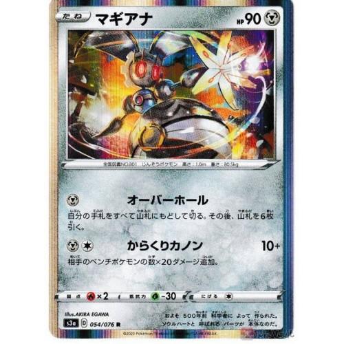 Pokemon 2020 S3a Legendary Heartbeat Magearna Holo Card #054/076