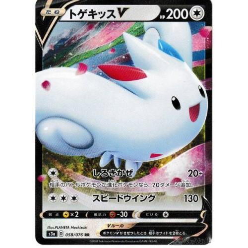 Pokemon 2020 S3a Legendary Heartbeat Togekiss V Holo Card #058/076