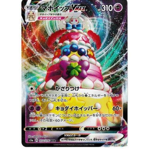 Pokemon 2020 S3a Legendary Heartbeat Alcremie VMAX Holo Card #032/076