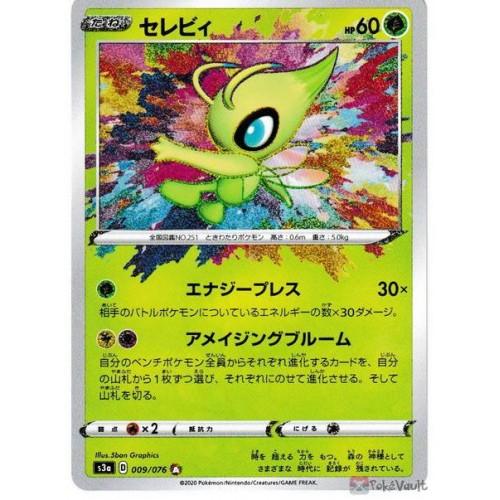 Pokemon 2020 S3a Legendary Heartbeat Celebi Amazing Rare Holo Card #009/076
