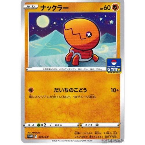Pokemon 2020 Trapinch Gym Tournament Promo Card #072/S-P
