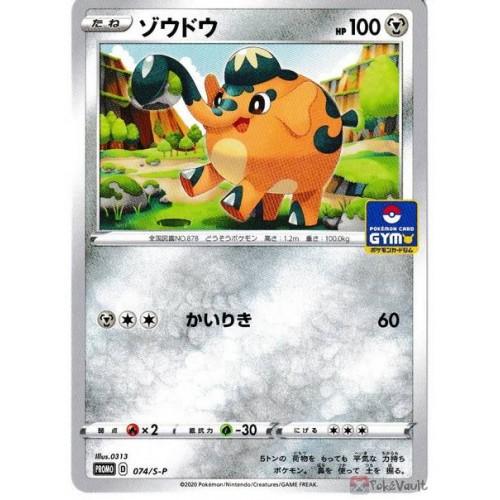 Pokemon 2020 Cufant Gym Tournament Promo Card #074/S-P