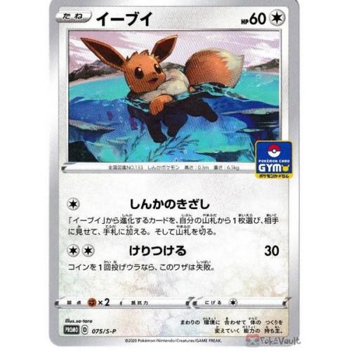 Pokemon 2020 Eevee Gym Tournament Promo Card #075/S-P