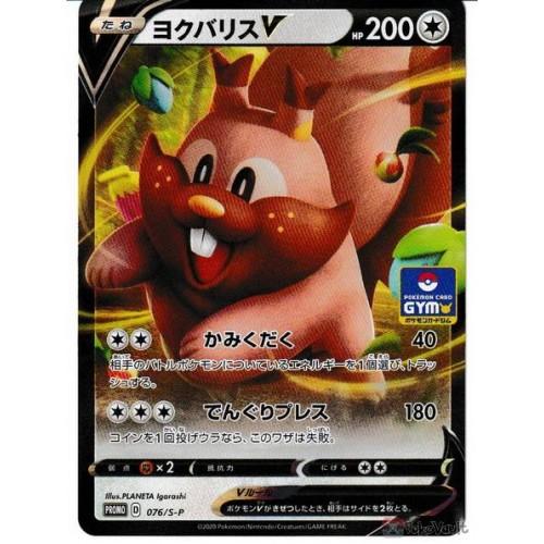Pokemon 2020 Greedent V Gym Tournament Holo Promo Card #076/S-P