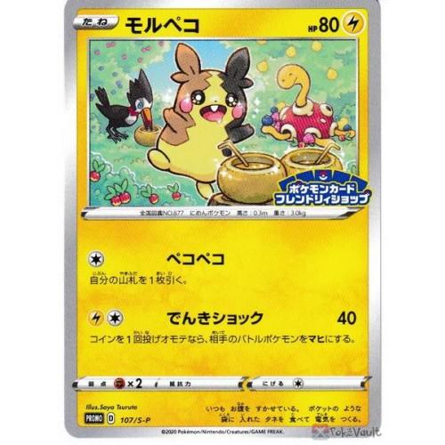 R Flapple Pokemon Card 012-096-S2-B Japanese