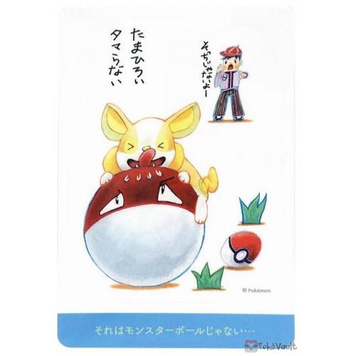 Pokemon Center 2020 Yamper Voltorb Janai Pokemon Large Sticker