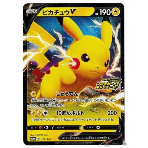 Pokemon Japanese Promo card Pikachu V 122//S-P 124//S-P 125//S-P 126//S-P set