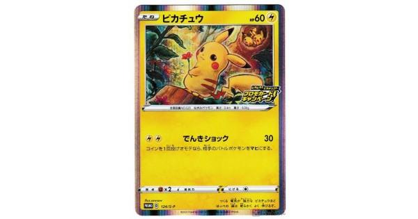 Pokemon Pikachu 124//S-P Astonishing Voltecker Japanese PROMO MINT