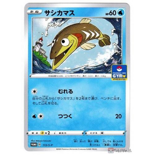 Pokemon 2020 Arrokuda Gym Tournament Promo Card #113/S-P