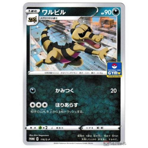 Pokemon 2020 Krokorok Gym Tournament Promo Card #116/S-P