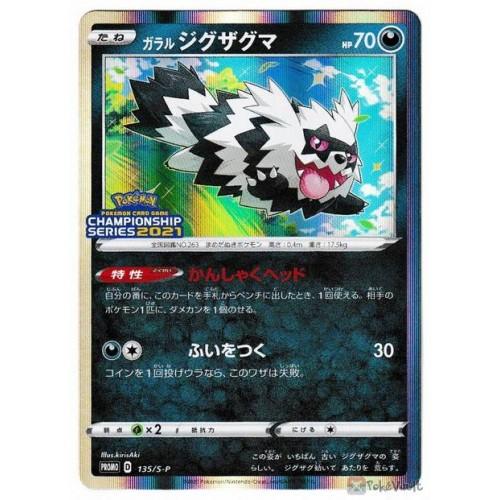 Pokemon 2021 Galarian Zigzagoon Champions League Holo Promo Card #135/S-P