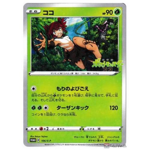 Pokemon 2020 Coco Movie Holo Promo Card #106/S-P
