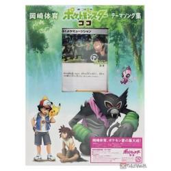 Pokemon 2020 Coco Movie CD & DVD Plump Musician Holo Promo Card #119/S-P