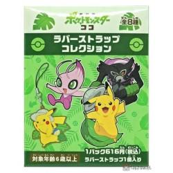 Pokemon Center 2020 Pikachu Coco Movie Rubber Strap #1