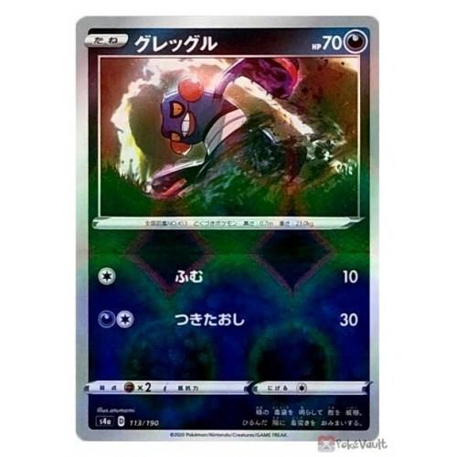 Pokemon 2020 S4a Shiny Star V Croagunk Reverse Glossy Holo Card #113/190