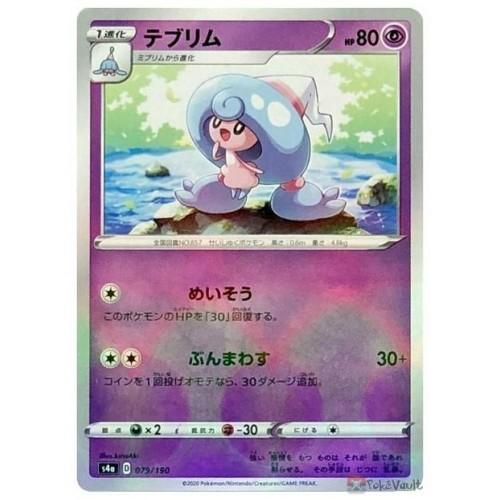 Pokemon 2020 S4a Shiny Star V Hattrem Reverse Glossy Holo Card #079/190