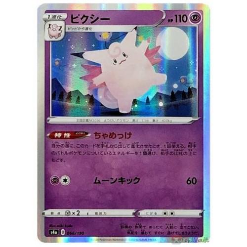 Pokemon 2020 S4a Shiny Star V Clefable Holo Card #066/190