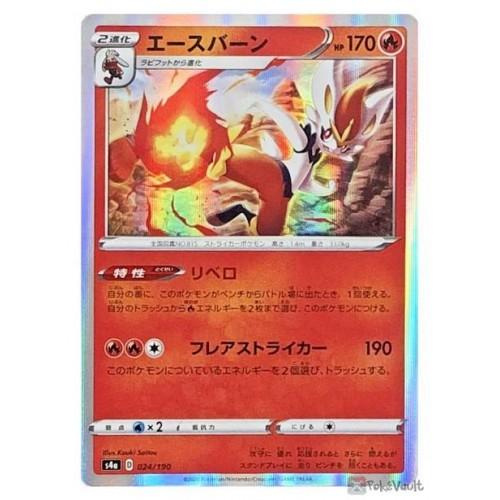 Pokemon 2020 S4a Shiny Star V Cinderace Holo Card #024/190