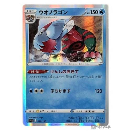 Pokemon 2020 S4a Shiny Star V Dracovish Holo Card #050/190
