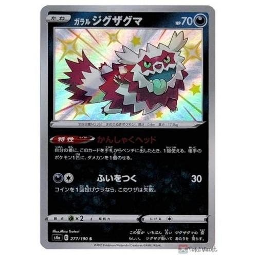 Pokemon 2020 S4a Shiny Star V Shiny Galarian Zigzagoon Holo Card #277/190