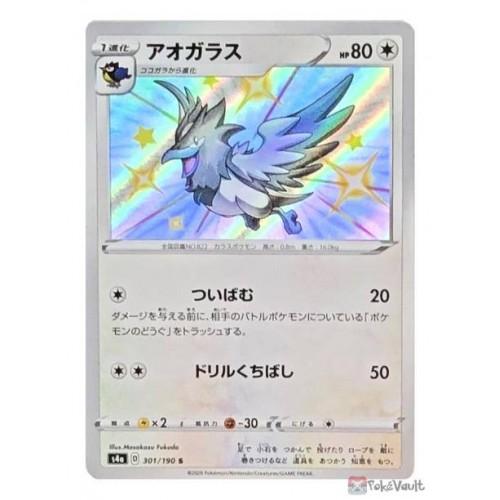 Pokemon 2020 S4a Shiny Star V Shiny Corvisquire Holo Card #301/190