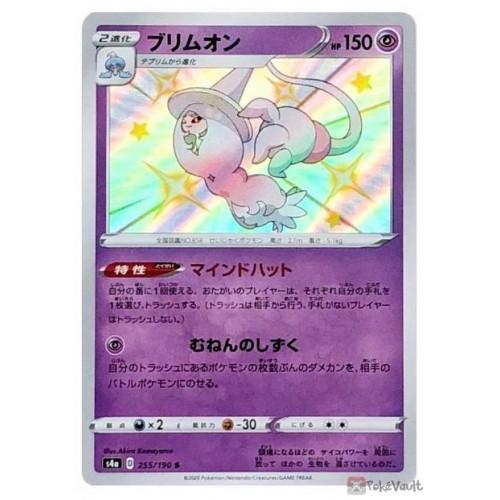 Pokemon 2020 S4a Shiny Star V Shiny Hatterene Holo Card #255/190