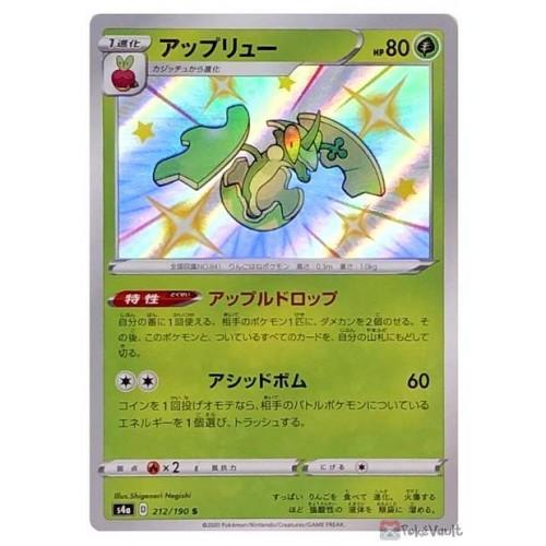 Pokemon 2020 S4a Shiny Star V Shiny Flapple Holo Card #212/190