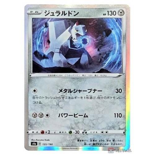 Pokemon 2020 S4a Shiny Star V Duraludon Holo Card #135/190