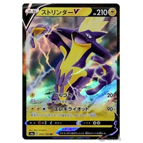 Pokemon 2020 S4a Shiny Star V Toxtricity V Holo Card #059/190