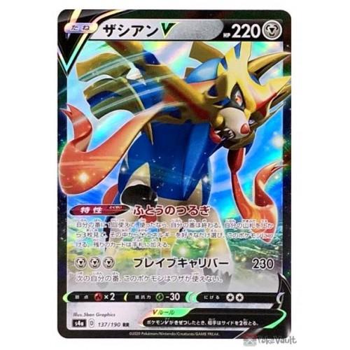Pokemon 2020 S4a Shiny Star V Zacian V Holo Card #137/190