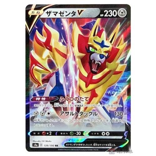 Pokemon 2020 S4a Shiny Star V Zamazenta V Holo Card #139/190